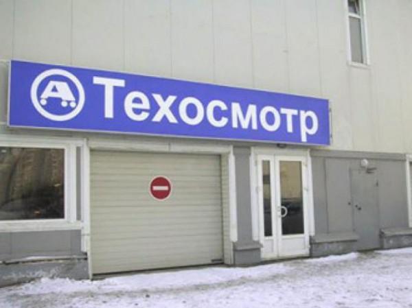 Tehosmotr-2016-izmeneniya-681x510