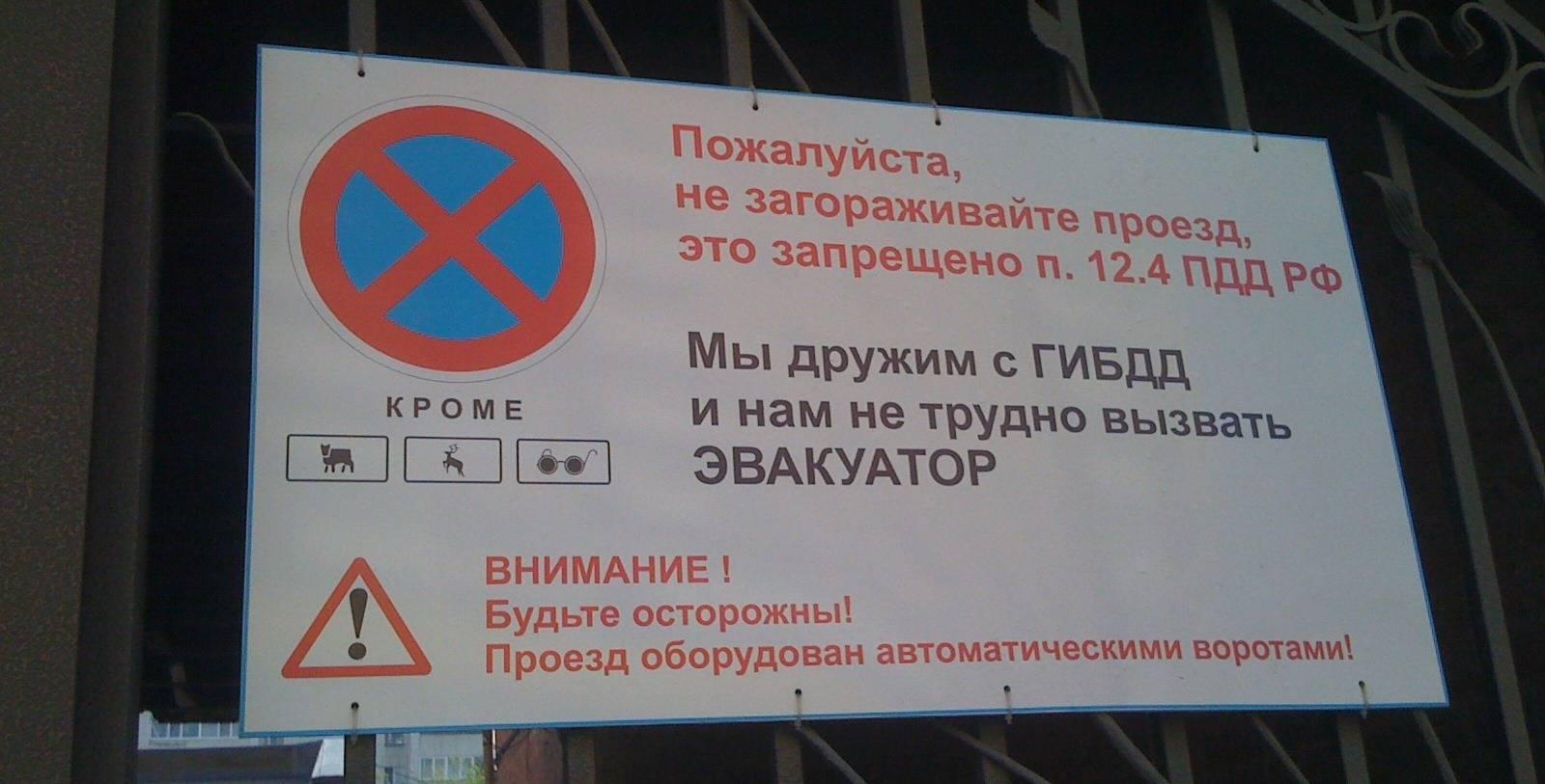 На какую сторону распространяется знак остановка запрещена