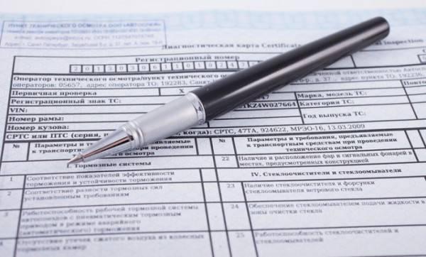 Документ составляется в бумажной форме в количестве 2 штук и в виде электронной копии. В момент оформления она получает уникальный номер, по которому в дальнейшем можно запросить данные из единой базы.