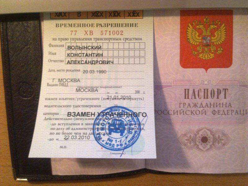 В течение этих 30 дней гражданин может управлять автомобилем на основании временного разрешения, выданного сотрудниками ГИБДД в момент подачи заявления о потере обычного документа.