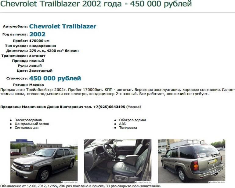 Публикация объявления о продаже авто