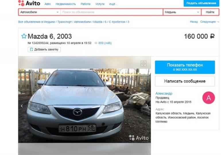 Продажа авто на сайте Авито