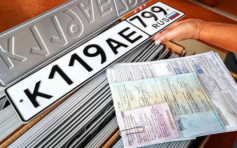 Регистрация в ГАИ