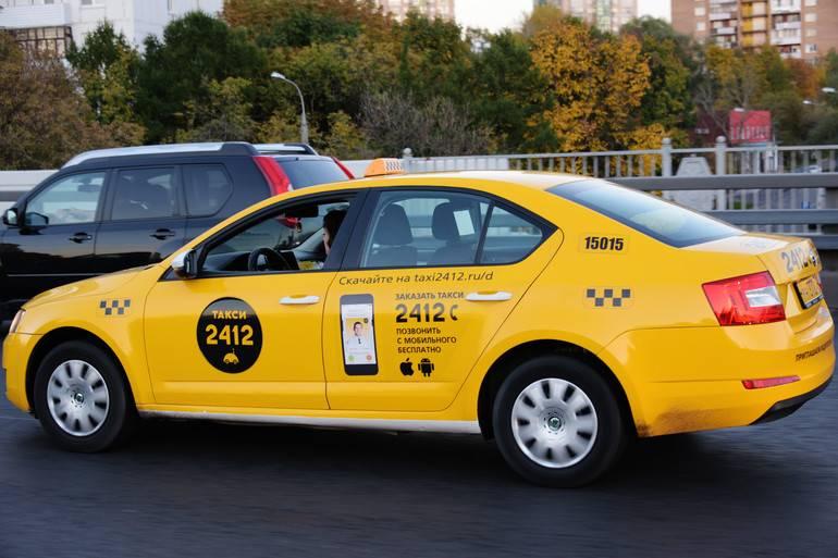 Автомобиль после такси