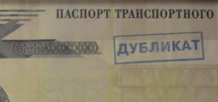 Дают ли какую либо бумагу после заявления о пропаже документов на автомобиль