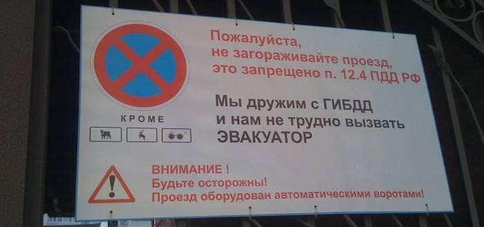 """Обращайте внимание на дополнительные знаки под знаком """"Остановка запрещена"""""""