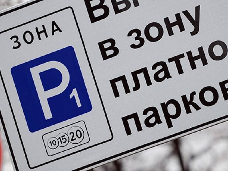 Оформляем резидентное разрешение на парковку