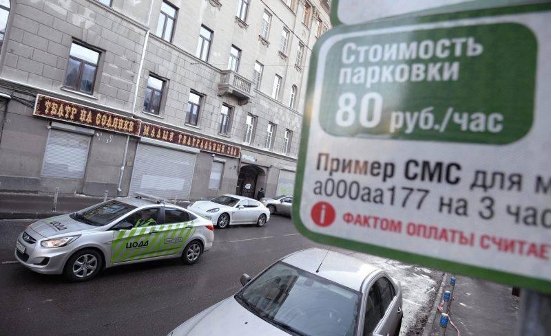 Оплата парковки по СМС - один из самых простых и удобных способов.