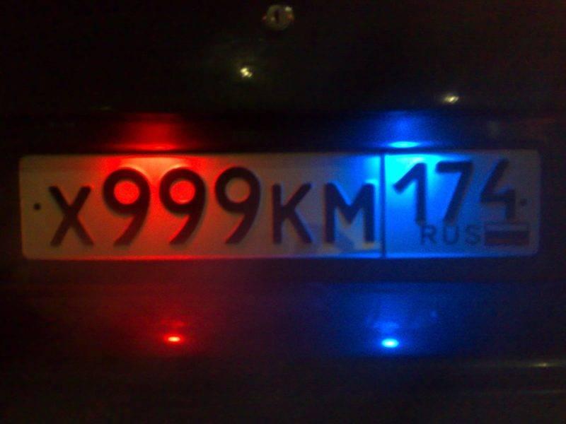 Обращаем ваше внимание еще раз: цветная <u>своими</u> подсветка номера запрещена законом.