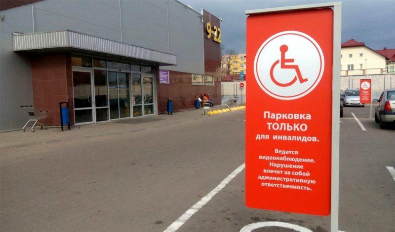 Парковка для инвалидов - одно из нескольких условий доступной среды.