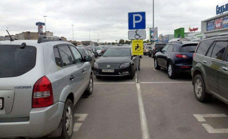 Учтите, что наличие недостоверных знаков, разрешающих парковку, тоже влечет наказание.