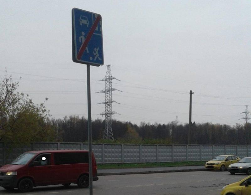 """Санкции за нарушение требования знака """"жилая зона"""" предусмотрены статьёй 12.28 КоАП РФ."""