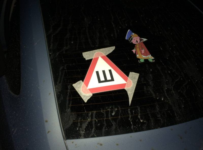 Обратите особое внимание на надежность крепления знака.