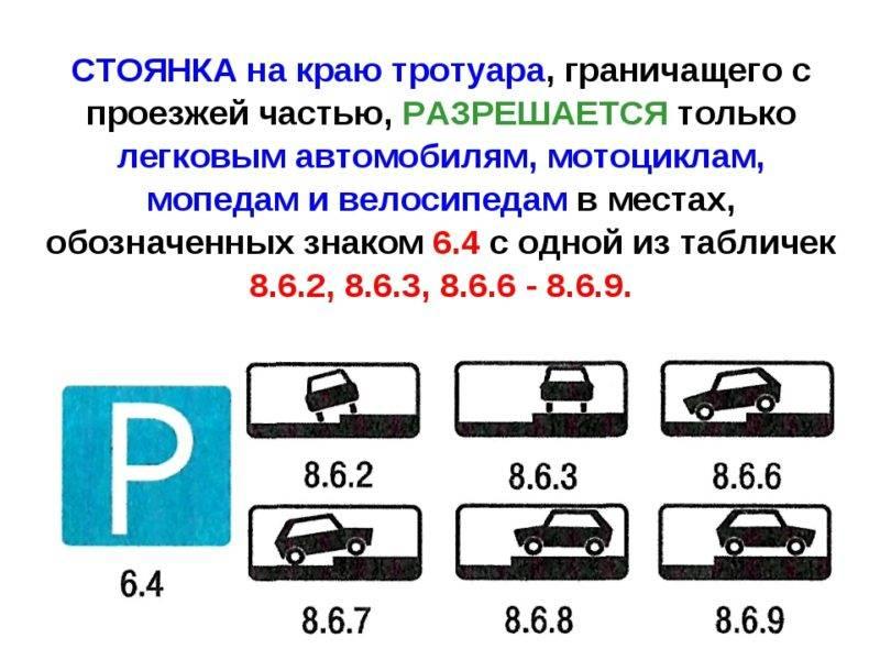 В соответствии с правилами дорожного движения Российской Федерации, парковка на тротуаре допустима, а в некоторых случаях является единственно возможной.