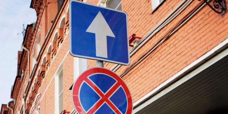 В действующих ПДД существует несколько ситуаций, при которых разрешается осуществлять выезд на дорогу, где происходит одностороннее движение.