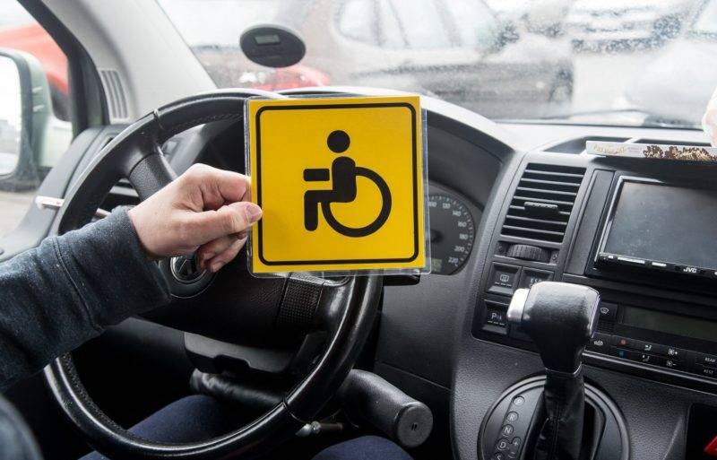 Приобрести такой знак можно в свободной розничной продаже без подтверждения инвалидности и предъявления документов.