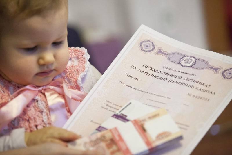 Федеральный МК используется один раз. С появлением в семье третьего малыша родители могут оформить региональный материнский капитал (РМК) на поддержку многодетных семей.