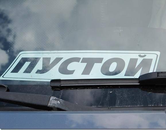 Эта табличка работала как зеленый огонёк свободного такси.