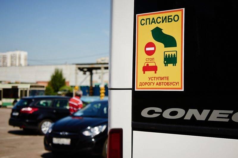 Пиктограмма, призывающая уступить дорогу общественному транспорту, - это напоминание об обязанностях водителей.